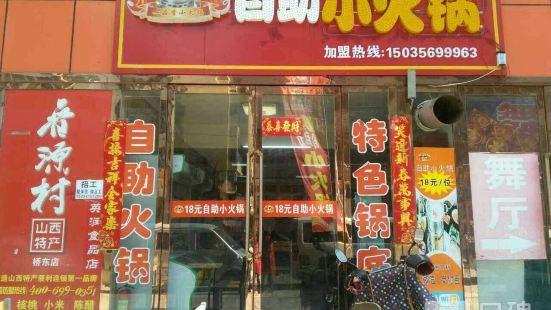 五穀漁粉(萬達店)