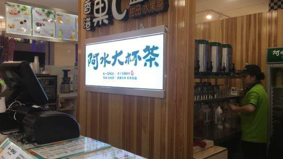 阿水.大杯茶(尚街店)