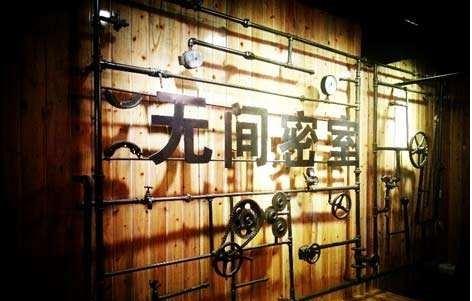 無間密室貴陽站(銀座店)
