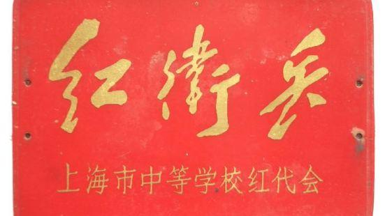 Hongweibing Memorial Hall