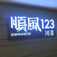 Shun Feng 123 (Shuncheng Shopping Mall) User Photo
