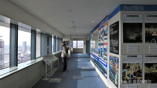Kobe City Hall (Observation Deck)