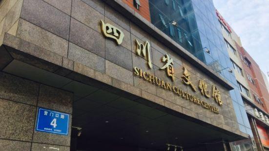四川省文化館