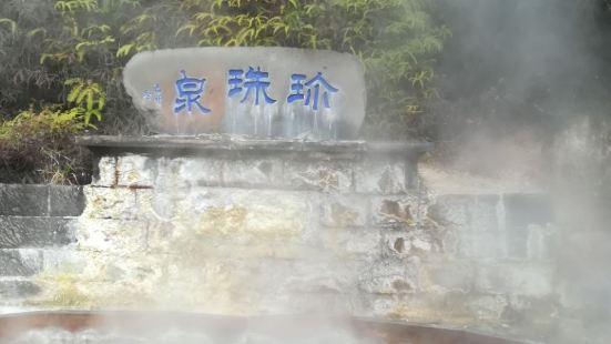 騰衝大滾鍋食府(熱海景區店)