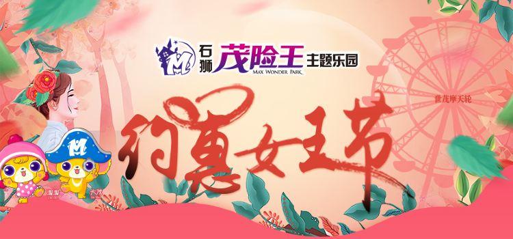 Shishi Shimao Max Wonder Park3