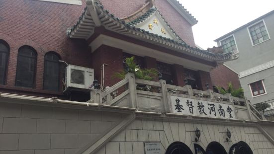 Henan Christian Church