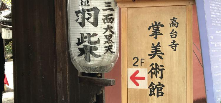 高台寺掌美術館3