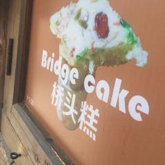 橋頭糕用戶圖片