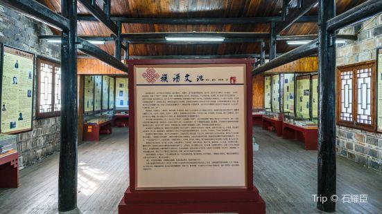 Zupu Exhibition Hall
