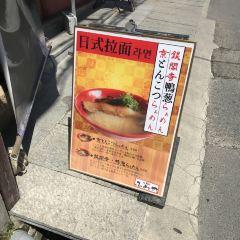 Negiya Heikichi Takasegawa User Photo