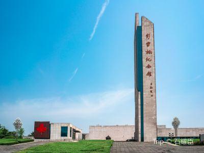彭雪楓紀念館