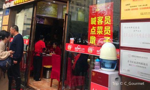 Yi Lao Ma Ti Hua Main Branch1