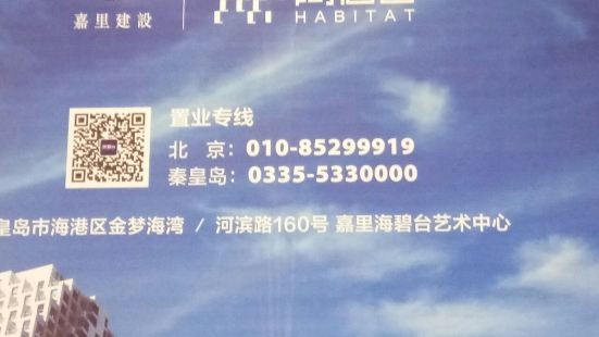 Qinhuangdao Kaicai Resort