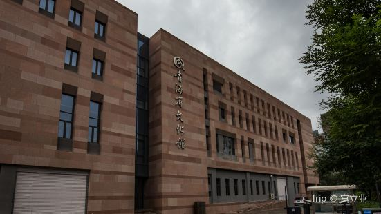 Qinghai Cultural Center