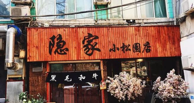 隱家本格日式燒肉(小松園店)3