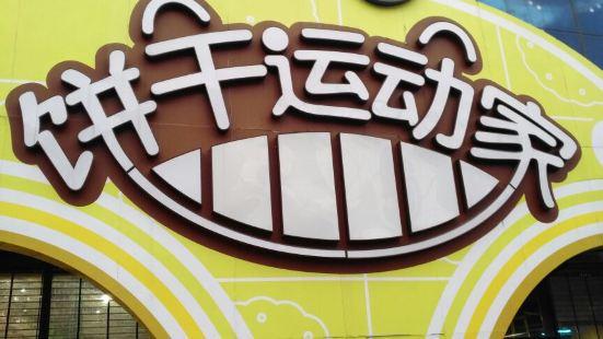 餅乾運動家樂園