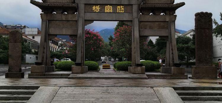 Daizongfang Arch1