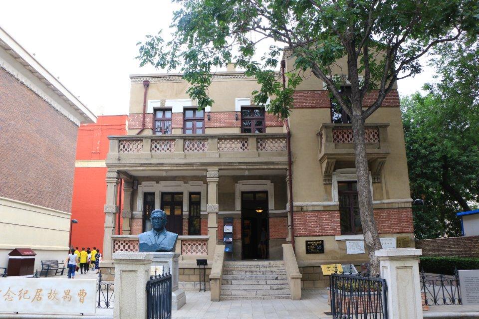 Cao Yu Memorial Hall