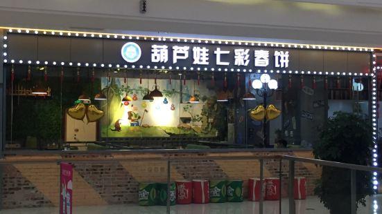 葫蘆娃七彩春餅店