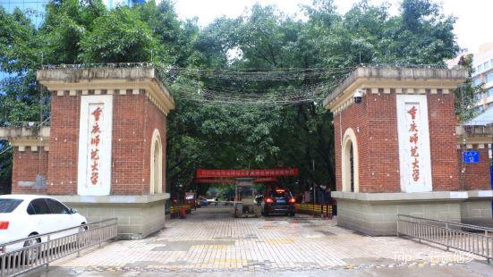 Chongqingshifan University