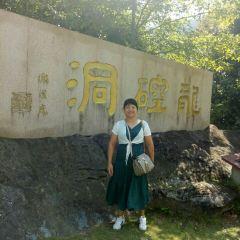 용공동 여행 사진