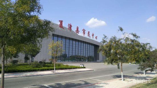 夏津市民中心