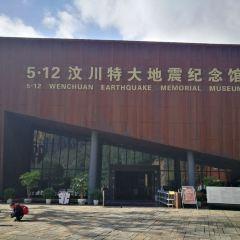 5·12汶川特大地震紀念館用戶圖片