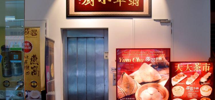 Crystal Jade Restaurant3