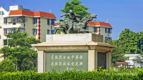 李林烈士紀念園