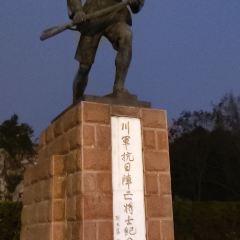 川軍抗日陣亡將士紀念碑用戶圖片