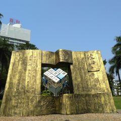 Xingningfazhi Square User Photo