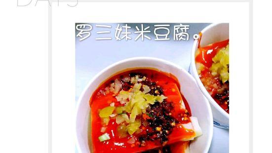 羅三妹米豆腐