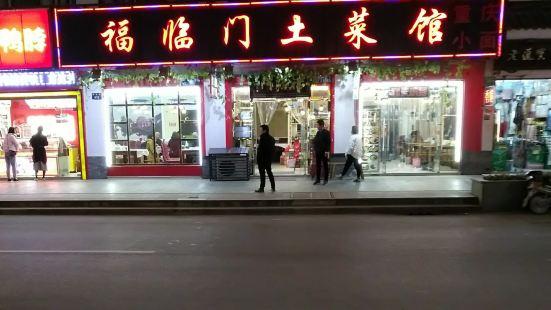 福臨門土菜館
