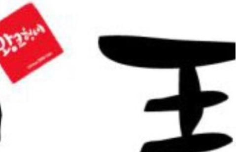王鼻子烤肉(印象城店)