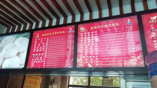 SEZ燒鵝仔包子館(崑崙店)