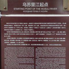 烏蘇里江用戶圖片