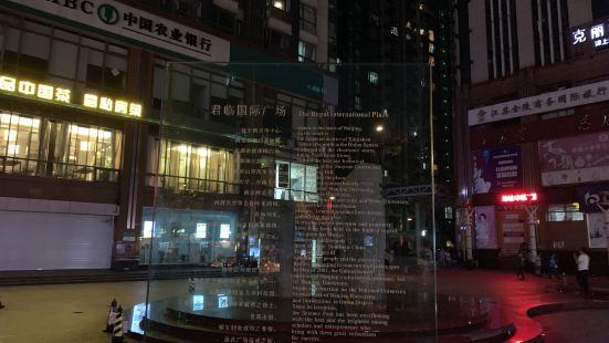 Junlin International Square