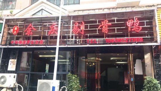 薑三餘慶剔骨鴨(中華路店)