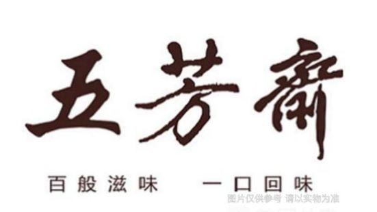 五芳齋回味餐廳(富陽九龍店)