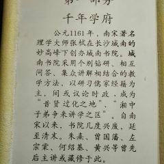 湖南第一師範用戶圖片