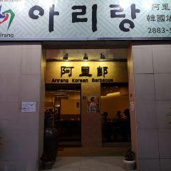 阿里郎韓國料理用戶圖片