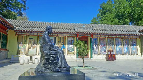 Caoxueqin Memorial Hall