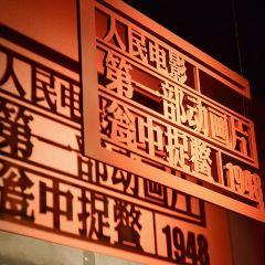 長影舊址博物館用戶圖片