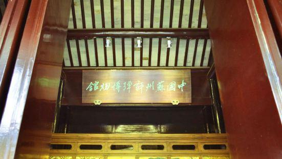 Suzhou Pingtan Museum