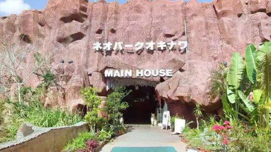 오키나와 네오파크동물원