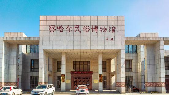 察哈爾民俗博物館