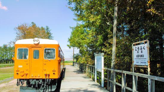 Kofuku Station