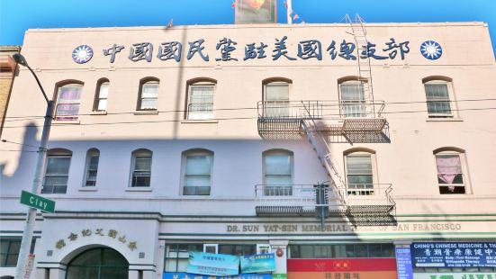 Dr. Sun Yat Sen Memorial Hall Of San Francisco