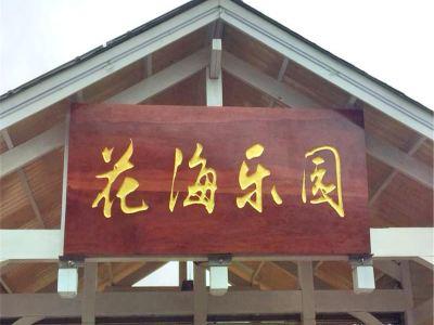 Taoyuan Li Lvyou Dujiaqu Huahai Amusement Park