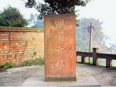 Xibazhen